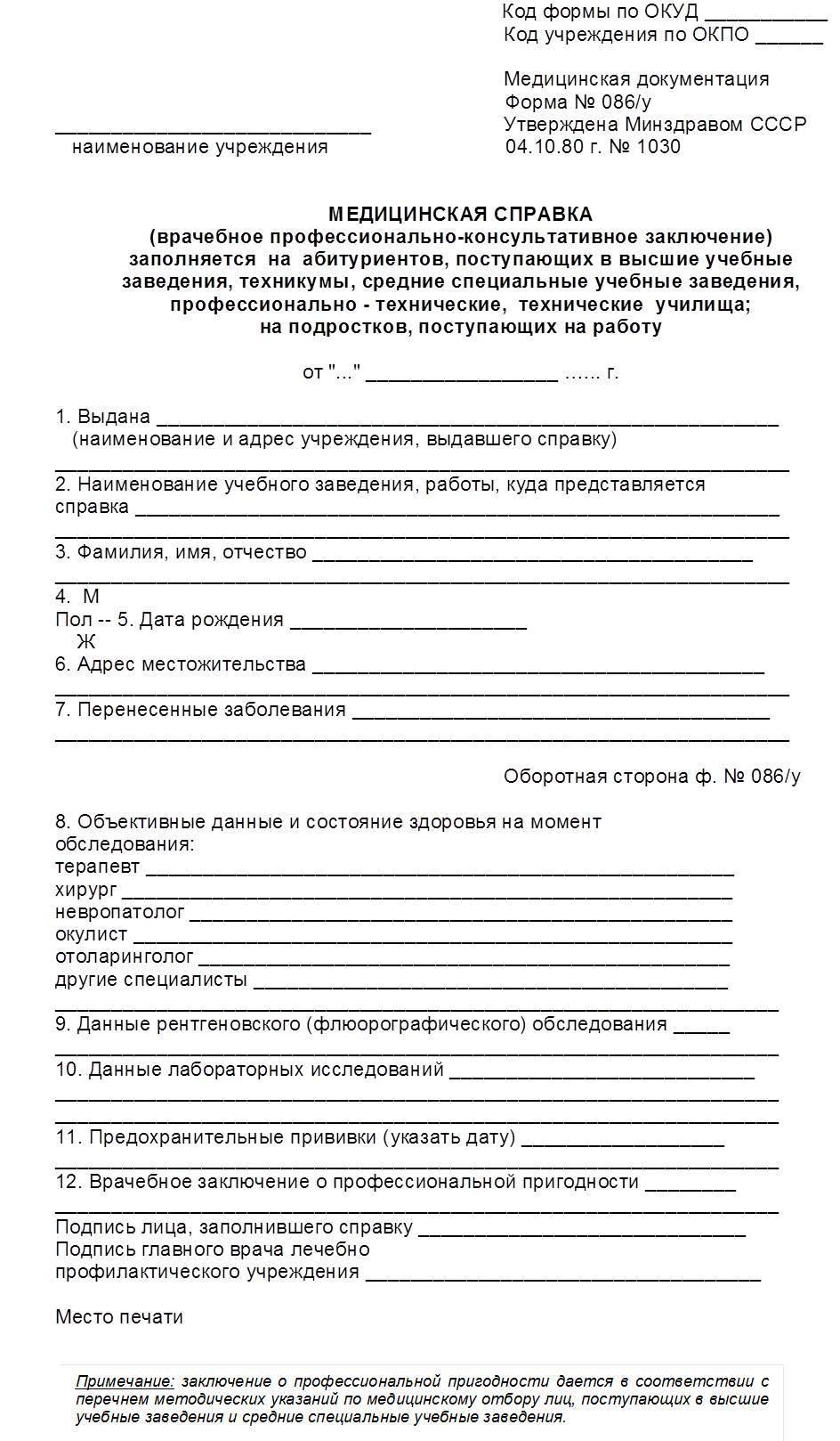 впр по русскому языку 5 класс 2017